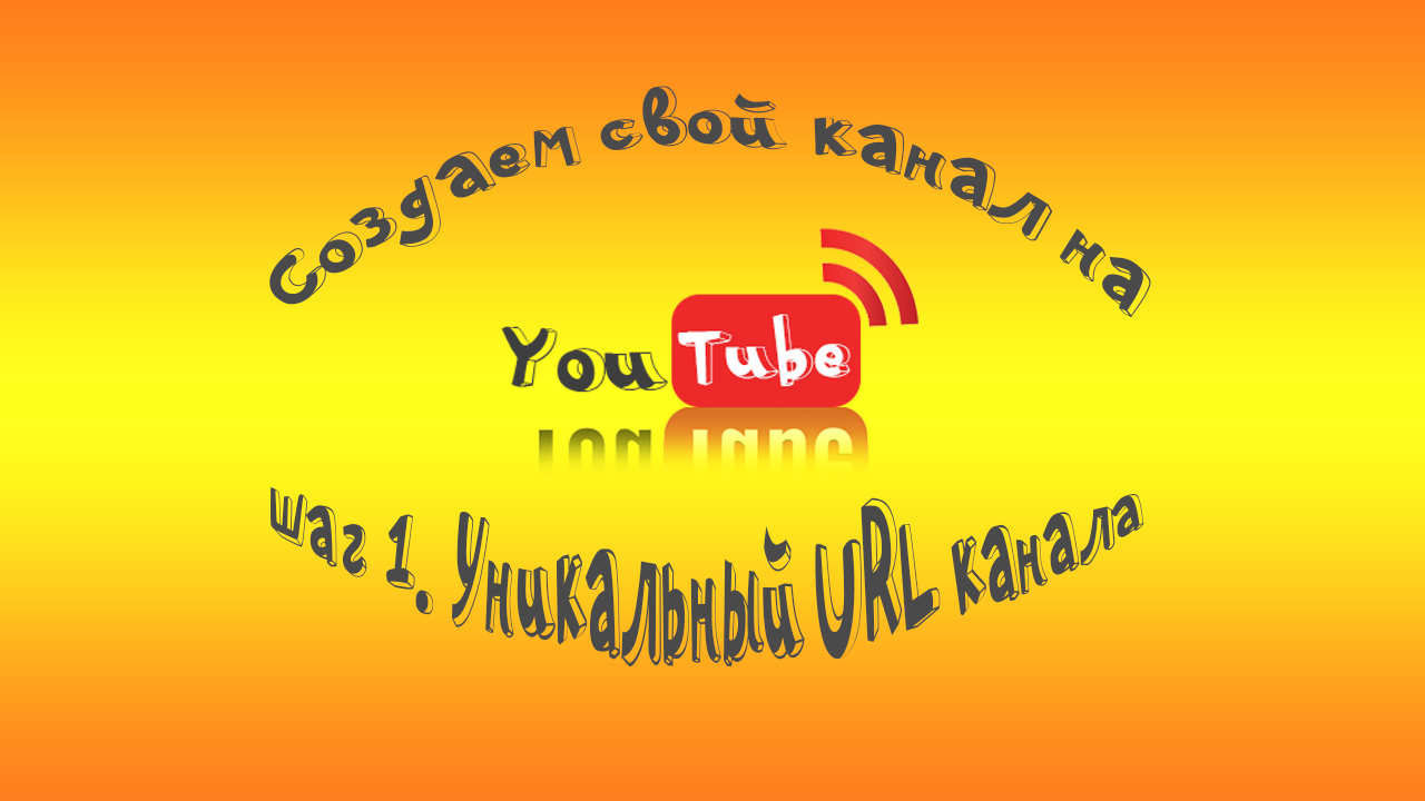 URL канала YouTube