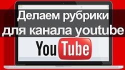 Разделы для канала YouTube