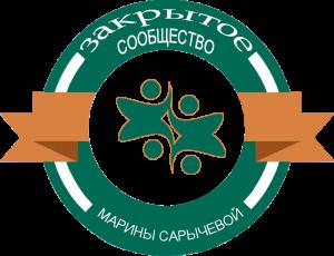 Закрытое сообщество Марины Сарычевой